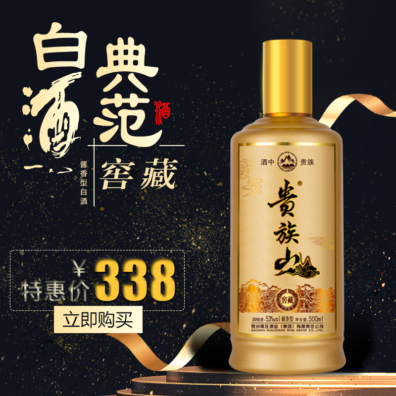 【贵族山】窖藏( 酱香)